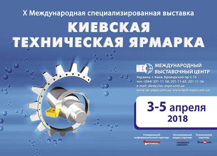 Киевская техническая ярмарка 2018